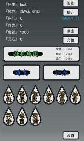 修仙道友攻略兑换码大全:礼包兑换码领取方法[多图]图片2