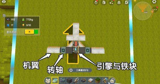 迷你世界飞机怎么做?最新版飞机制作教程[多图]图片2
