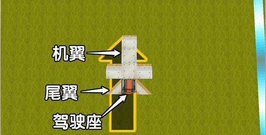 迷你世界飞机怎么做?最新版飞机制作教程[多图]图片1