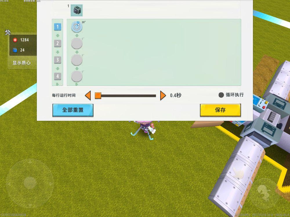 迷你世界飞机怎么做才能飞起来?可以飞的飞机载具制作方法[多图]图片7