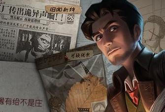 第五人格侦探的宝藏之旅攻略:侦探的宝藏之旅答案汇总一览[多图]图片2