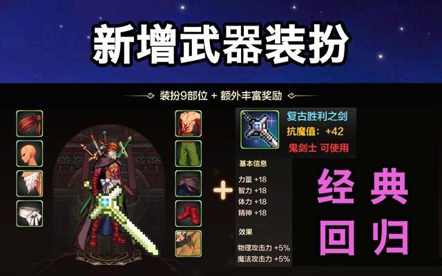 dnf手游复古胜利之剑哪里拿?鬼剑士复古武器装扮获取方式[多图]图片1