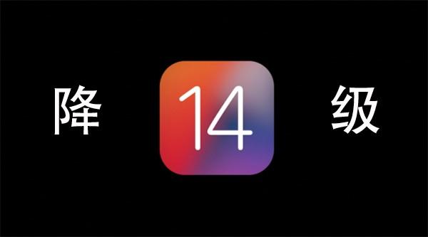 ios14怎么降级13.6?苹果ios14降级旧版本教程[多图]图片1