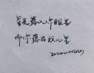 微信七夕表白图片大全:七夕浪漫表白情话分享图片7