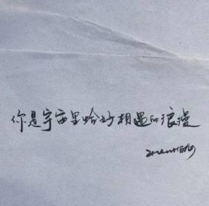 微信七夕表白图片大全:七夕浪漫表白情话分享图片2