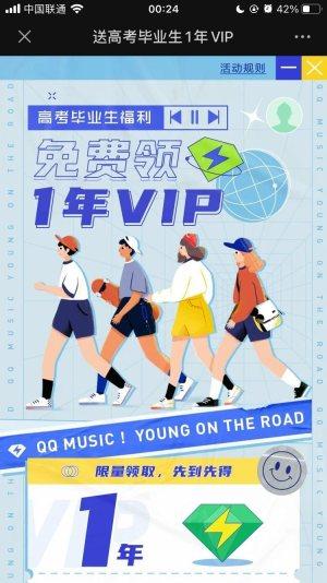 QQ音乐会员免费领取地址:2020高考毕业生免费领取1年QQ音乐VIP图片2