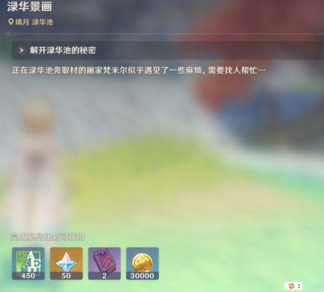 原神绿华景画任务攻略:绿华景画流程一览[多图]图片1
