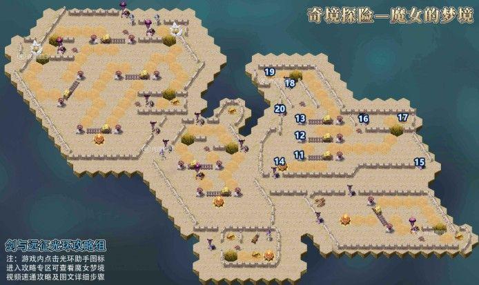 剑与远征魔女的梦境攻略:魔女的梦境路线阵容推荐[多图]图片3