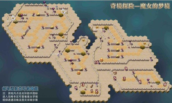 剑与远征魔女的梦境攻略:魔女的梦境路线阵容推荐[多图]图片2