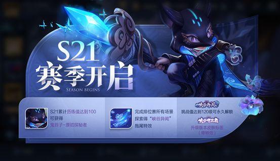 王者荣耀赛季更新公告:9月24日S21赛季正式开启[多图]