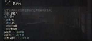 王国风云3兵种大全:游戏全兵种介绍图片3