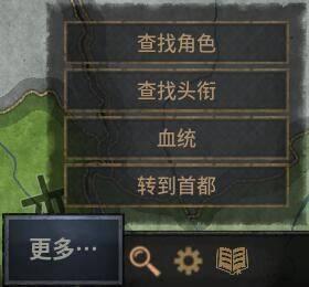 王国风云3怎么邀请NPC?十字军之王3NPC邀请攻略图片2