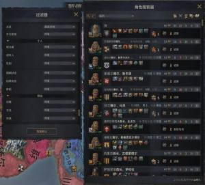 王国风云3怎么邀请NPC?十字军之王3NPC邀请攻略图片3