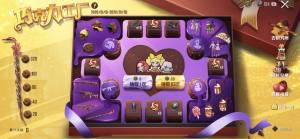 和平精英巧克力工厂怎样抽?巧克力工厂抽取奖励与概率一览图片1