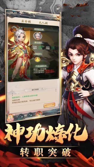 武林巅峰传奇手游官网版正式版图4: