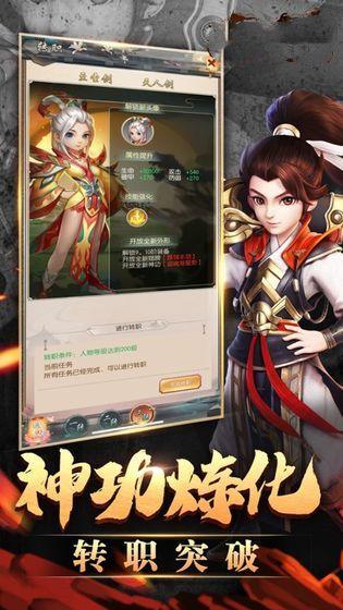 武林巅峰传奇手游官网版正式版图1: