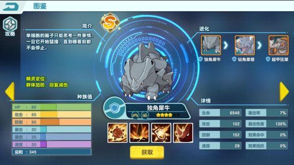 最无双高能小精灵手游官网版下载图1: