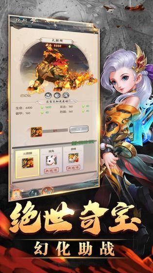 武林巅峰传奇手游官网版正式版图2: