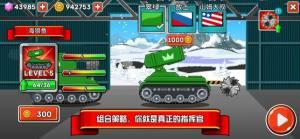 坦克大作战安卓版图3