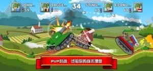 坦克大作战安卓版图5