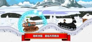 坦克大作战安卓版图2