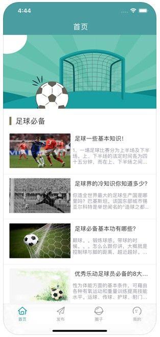 琦力得足球APP手机版下载图3: