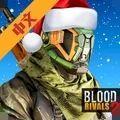 血敌2生存射击游戏
