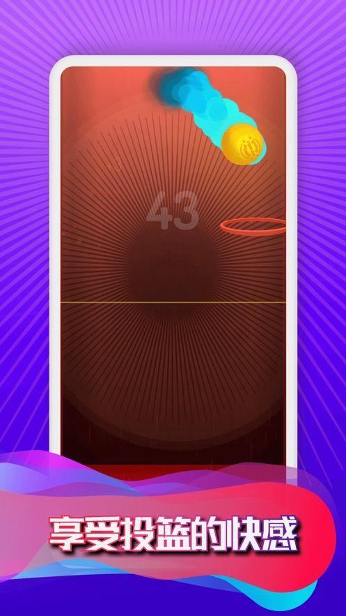 篮球投掷者游戏安卓版图3: