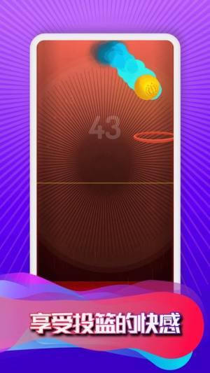 篮球投掷者游戏安卓版图片1