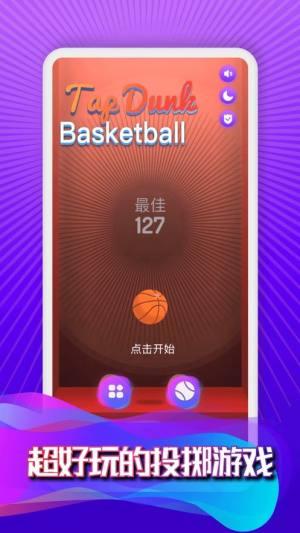 篮球投掷者安卓版图2