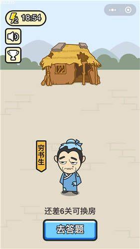 欢乐升官记游戏安卓版最新版图1: