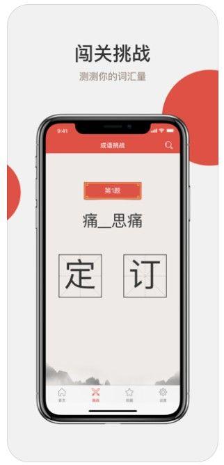 天天成语词典APP官方版下载图3: