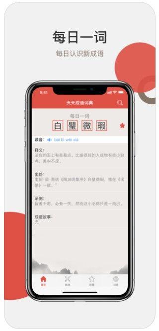天天成语词典APP官方版下载图4:
