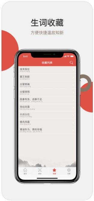 天天成语词典APP官方版下载图2: