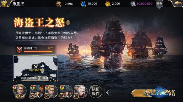 《大航海之路》海盜玩法即將來襲!一起來粉碎海盜的圍攻[多圖]