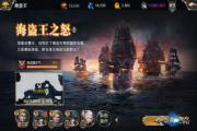 《大航海之路》海盗玩法即将来袭!一起来粉碎海盗的围攻[多图]