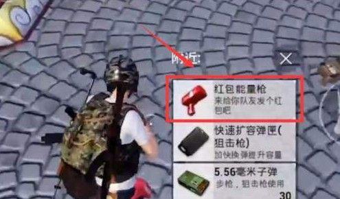 和平精英紅包能量槍在哪裡獲得?紅包能量槍位置獲取攻略[視頻][多圖]圖片1