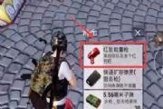 和平精英红包能量枪在哪里获得?红包能量枪位置获取攻略[多图]