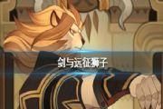 剑与远征狮子阵容怎么搭配?最强狮子阵容搭配推荐[多图]