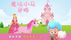 魔法小马寻路游戏图1