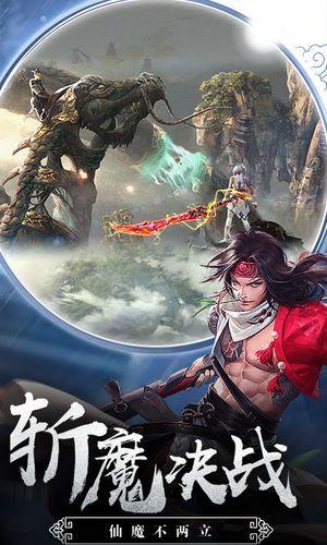 大千神劫手游最新正式版下载图2: