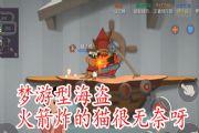 猫和老鼠:海盗主炸药桶技能,无敌汤姆都难绑火箭,很不错[多图]