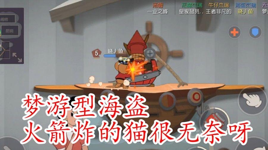 猫和老鼠:海盗主炸药桶技能,无敌汤姆都难绑火箭,很不错[视频][多图]图片1