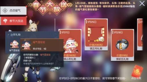 龙族幻想春节大放送活动即将开启!春节活动福利与奖励解析[视频][多图]图片1