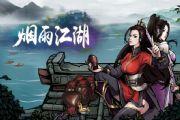 烟雨江湖春节活动有什么?新春版活动内容与奖励一览[多图]