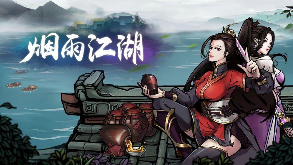 烟雨江湖春节活动有什么?新春版活动内容与奖励一览[视频][多图]图片1