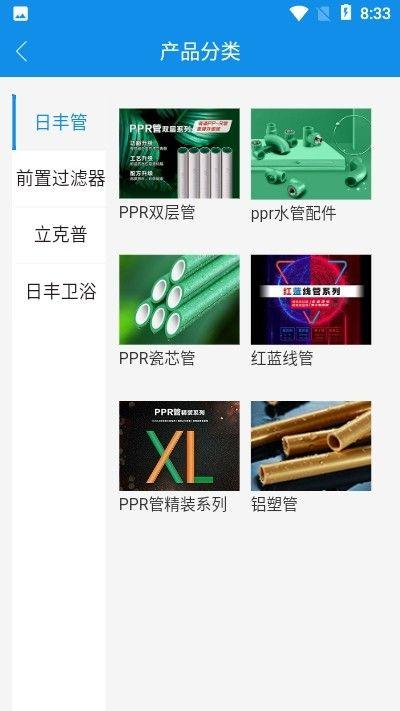丰行万家APP安卓版下载图1: