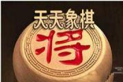 天天象棋残局挑战159关破解方法:残局挑战159期步法图[多图]