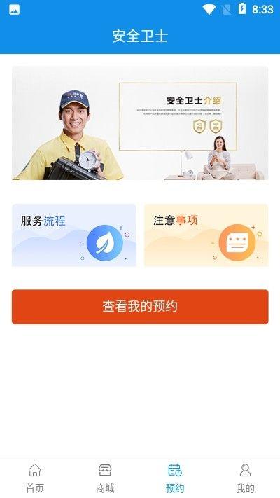 丰行万家APP安卓版下载图2: