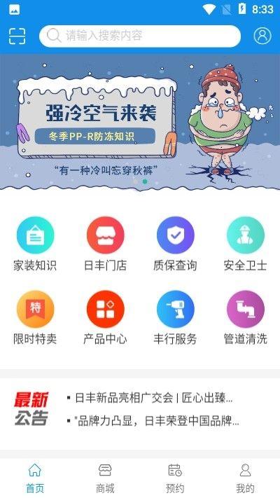 丰行万家APP安卓版下载图3: